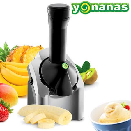 正宗美國 Yonanas 天然健康 水果 冰淇淋機 【黑霧銀】