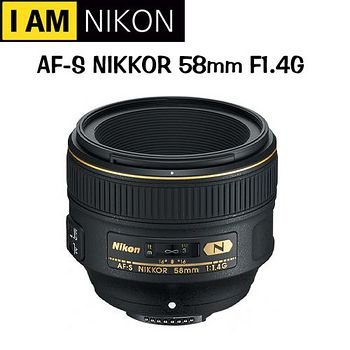 NIKON AF-S 58mm F1.4G (公司貨) -送MARUMI 72mm UV DHG 保護鏡