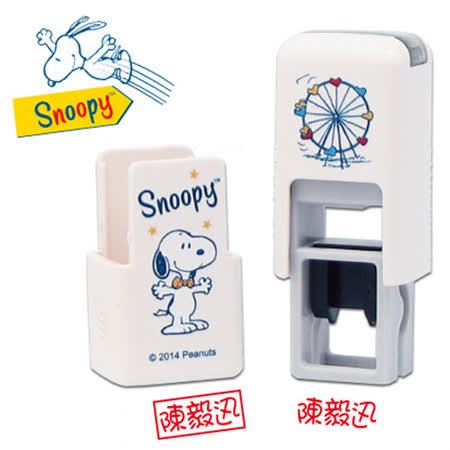 【SNOOPY】遊玩款-事務迴墨印章
