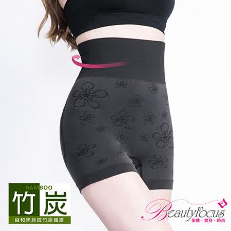 【美麗焦點】180D竹炭機能束腰俏臀平口褲-竹炭黑2461
