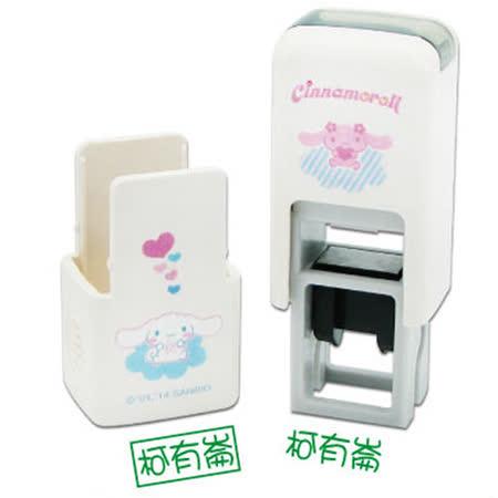 【Sanrio 大耳狗】雲彩款-事務迴墨印章