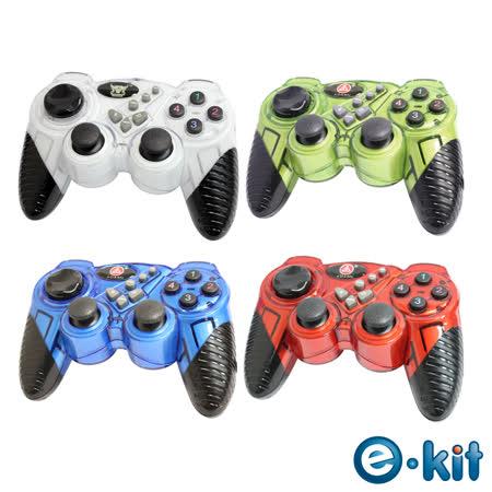 逸奇e-Kit 《USB雙震動搖桿》UPG-SZ706 電腦搖桿 遊戲搖桿*四色款*
