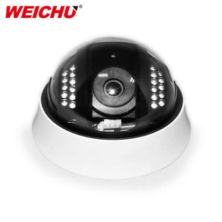 WEICHU IC-8172 隨插即用/HD百萬畫素/半球夜視/IP Camera/網路攝影機