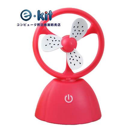 逸奇 E-kit 水果造型USB風扇款 UF-2027 火龍果紅款