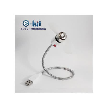 逸奇e-kit USB蛇管風扇 UF-2019