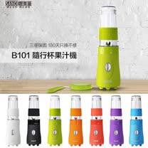 【SANOE 思樂誼】B101 隨行杯果汁機 全新公司貨