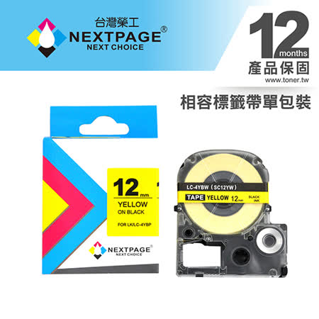 【NEXTPAGE】EPSON 一般相容標籤帶 LC-4YBP (黃底黑字 12mm)