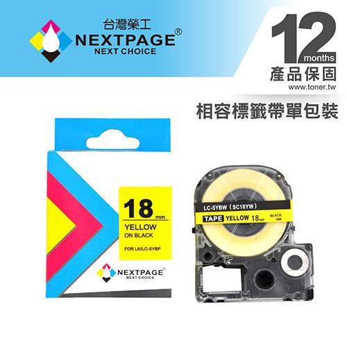 ~ 榮工~EPSON 一般相容標籤帶 LC~5YBP^(黃底黑字 18mm^)~NEXTP