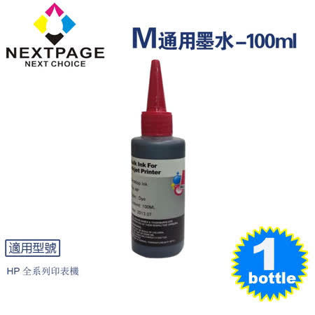 【台灣榮工】HP全系列 Dye Ink 紅色可填充染料墨水瓶/100ml【NEXTPAGE】