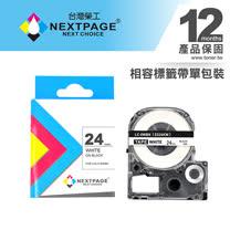 【NEXTPAGE】EPSON 一般相容標籤帶 LC-6WBN (白底黑字 24mm)
