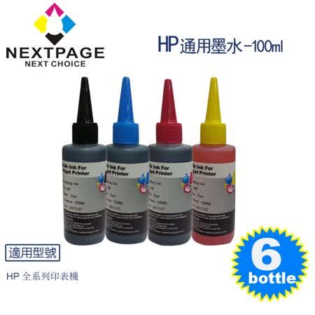 【台灣榮工】HP 全系列 Dye Ink可填充染料墨水瓶/100ml 三黑三彩特惠組【NEXTPAGE】