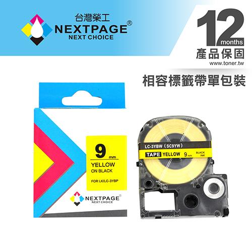 ~ 榮工~EPSON 一般相容標籤帶 LC~3YBP 黃底黑字 9mm ~NEXTPAGE