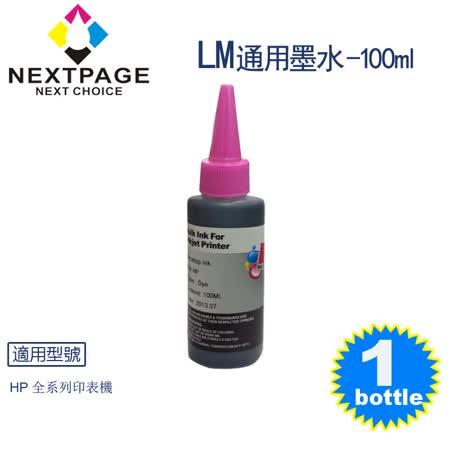 【台灣榮工】HP 全系列 Dye Ink 淡紅色可填充染料墨水瓶/100ml【NEXTPAGE】