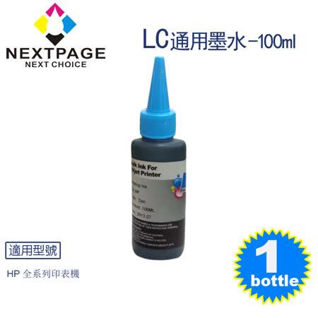 【台灣榮工】HP 全系列 Dye Ink 淡藍色可填充染料墨水瓶/100ml【NEXTPAGE】