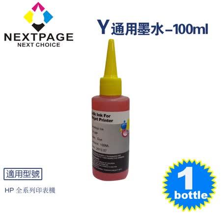 【台灣榮工】HP 全系列 Dye Ink 黃色可填充染料墨水瓶/100ml【NEXTPAGE】
