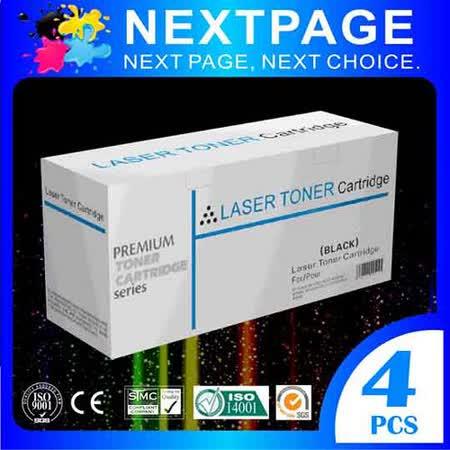 NEXTPAGE 台灣榮工 HP CE310A / CE311A / CE312A / CE313A (126A) 相容碳粉匣 四色特惠組