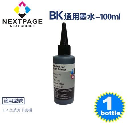 【台灣榮工】HP 全系列 Dye Ink 黑色可填充染料墨水瓶/100ml【NEXTPAGE】