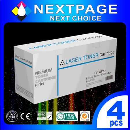 【台灣榮工】HP CB540/CB541/CB542/CB543 相容碳粉匣 四色特惠組【NEXTPAGE】