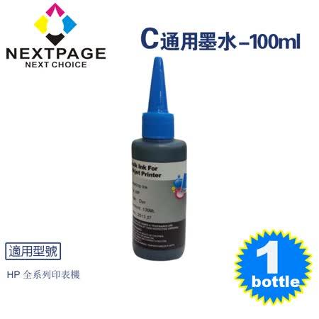 【台灣榮工】HP 全系列 Dye Ink 藍色可填充染料墨水瓶/100ml【NEXTPAGE】