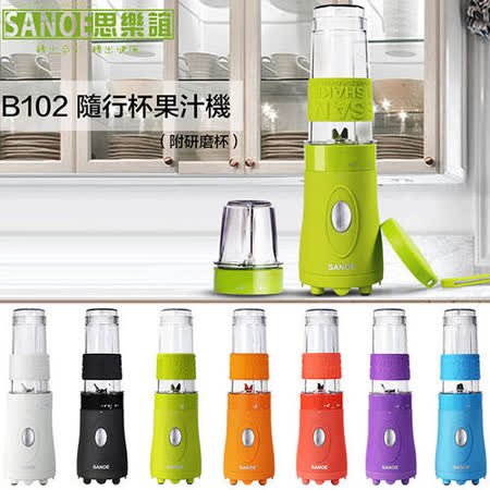 【SANOE 思樂誼】B102 隨行杯果汁機+附研磨杯 限時加購隨行杯 只要$320