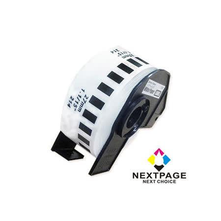 【台灣榮工】BROTHER 相容 定型 標籤帶 DK-11209(29mm x62mm 白底黑字 800張)