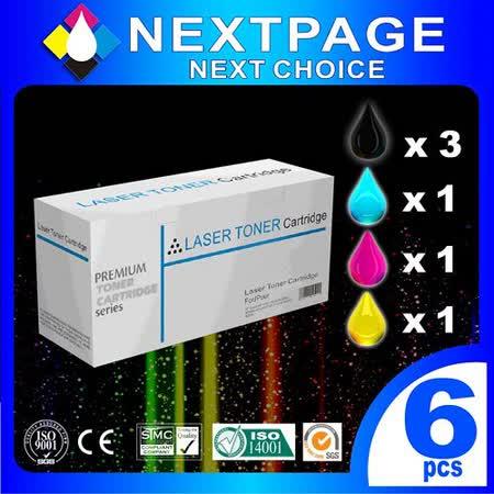 【NEXTPAGE台灣榮工】(3黑3彩)FujiXerox CP215w/CM215b/CM215fw 相容碳粉匣 特惠組
