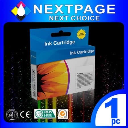 【台灣榮工】HP No.61(CH563/CH563WA/CH563WN) XL 高容量 黑色相容墨水匣【NEXTPAGE】