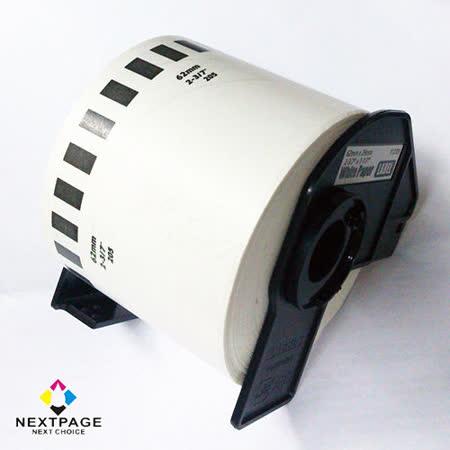 【台灣榮工】BROTHER 相容 定型 標籤帶 DK-11202(62mm x100mm 白底黑字 300張)