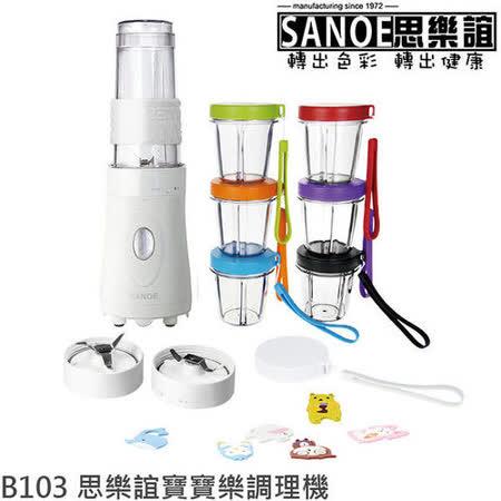 【SANOE 思樂誼】B103 七彩輕巧寶寶調理機 全新原廠公司貨