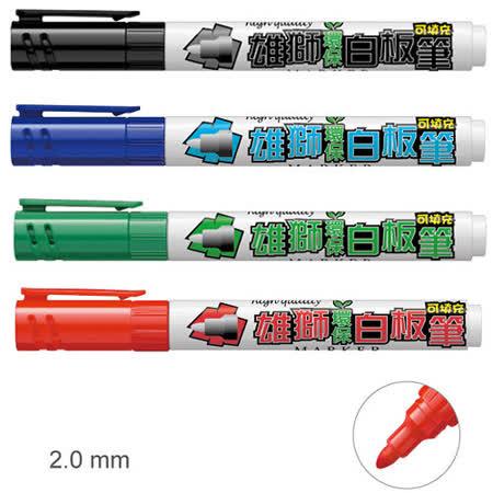 【雄獅 SIMBALION】RF-231B 環保白板筆 (2mm)