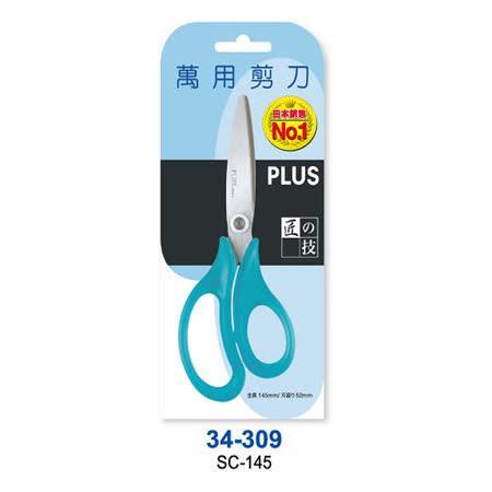 【普樂士 PLUS】34-309 (SC-145) 萬用剪刀