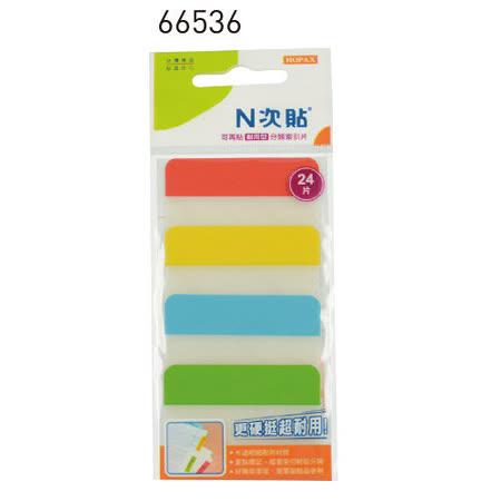 【N次貼】66536 4色-耐用型色塊分類索引片/memo/便條紙 (24片/包)