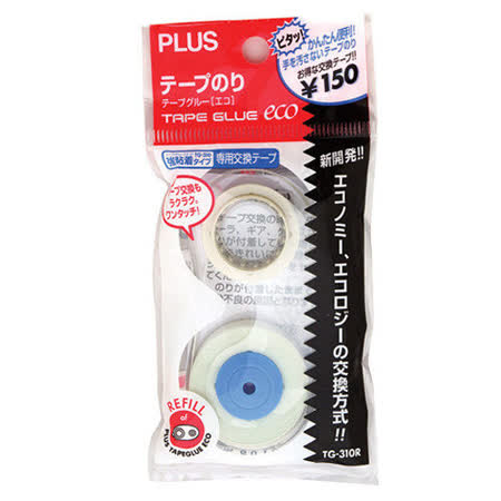 【普樂士 PLUS】TG-310R 雙面膠替帶/補充帶/適用TG-310 (8.4x10M)