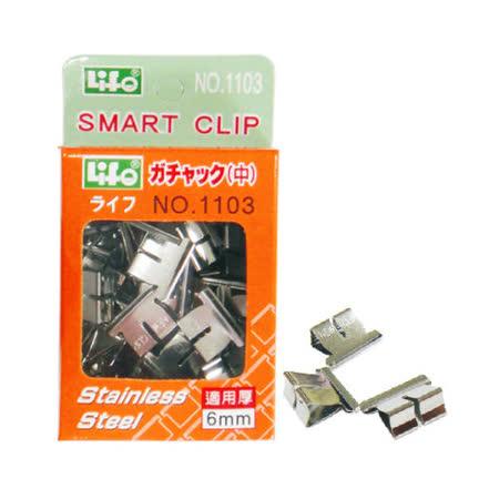 【徠福 LIFE】NO.1103 多功能裝訂夾/簧片夾/非釘書針 (50入)
