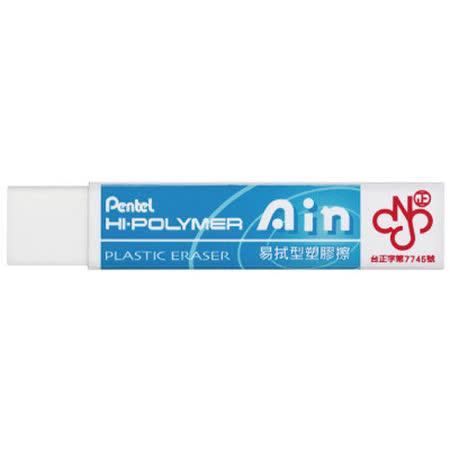 【飛龍 Pentel】ZETL07 Ain 易拭型橡皮擦/塑膠擦 (3入)