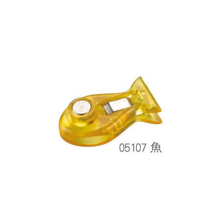 【力大 ABEL】05107 魚造型強磁夾/磁鐵夾 (4入)
