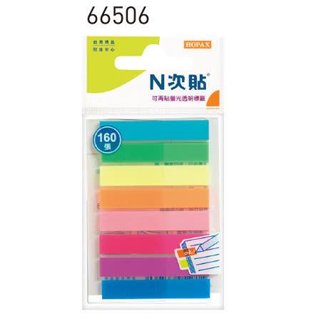 【N次貼】66506 8色-螢光透明標籤/memo/便條紙 (160張/包)