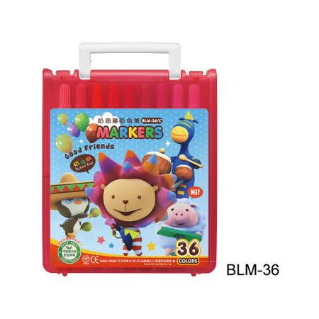 【雄獅 SIMBALION】奶油獅 BLM-36 彩色筆36色組 (外盒顏色隨機出貨) / 盒