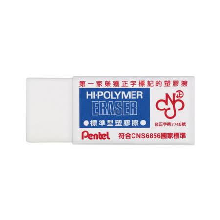 【飛龍 Pentel】ZEH-05 標準型橡皮擦/塑膠擦/5入 (小)