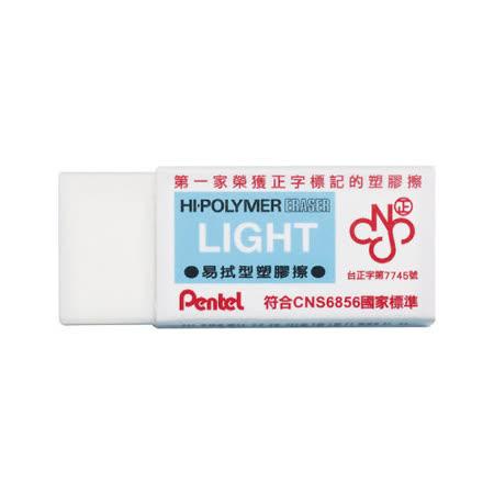【飛龍 Pentel】ZEL-05 易拭型橡皮擦/塑膠擦/5入 (小)