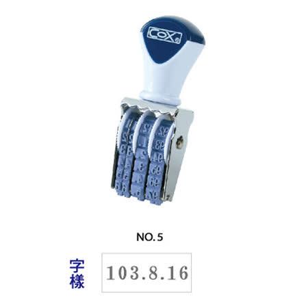 【三燕 COX】NO.5 5號字 歐文日期章/日期收發章/收發日期印/收發日付印 (20mm)