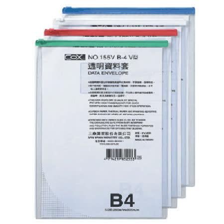 【三燕 COX】NO.155V B5 (直) 透明拉鏈袋/收納袋/拉鍊袋/防塵收納袋/資料套 (395x290mm)