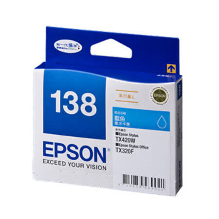 【EPSON】T138250 138 原廠藍色高印量墨水匣