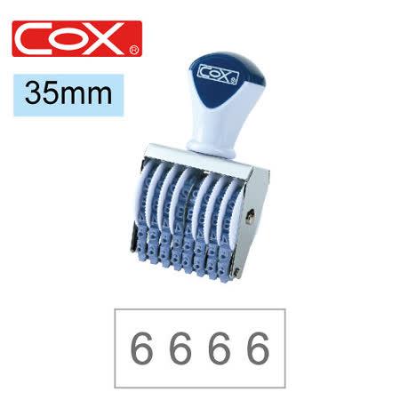【三燕 COX】NO.4-8 4號字 8連號碼章/號碼印/數字印/數字章 (35mm)
