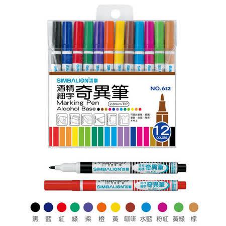 【雄獅 SIMBALION】612 12色組 油性奇異筆 1.0mm