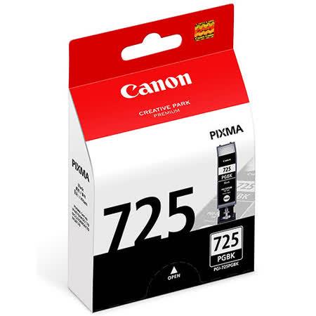 【CANON 佳能】PGI-725 PGBK 原廠黑色墨水匣