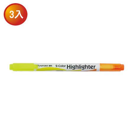 【優點 UNIPOINT】732TW 雙色螢光筆 3入 (橘/黃)