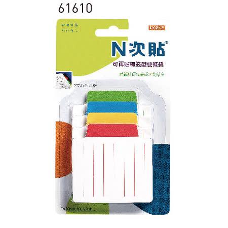 【N次貼 便條紙】61610 4色塊橫格標籤型便條紙/便利貼/隨手貼 70x70mm
