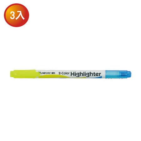【優點 UNIPOINT】732TW 雙色螢光筆 3入 (藍/黃)