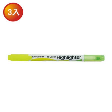 【優點 UNIPOINT】732TW 雙色螢光筆 3入 (綠/黃)